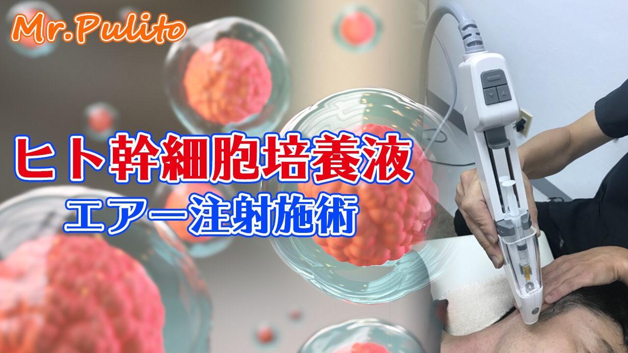ヒト幹細胞培養液フェイシャル&スカルプ