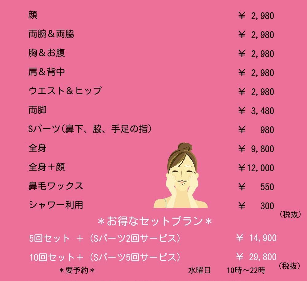 女性脱毛価格表